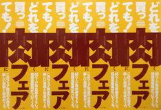 「肉フェア」ポスター