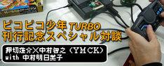 「ピコピコ少年TURBO」刊行記念対談バナー