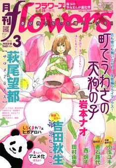 月刊flowers3月号