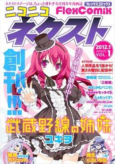 「ニコニコ FlexComix ネクスト」Vol.1表紙