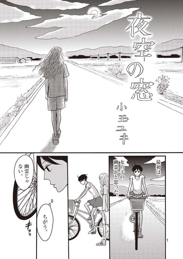 小玉ユキ「夜空の窓」(C)小玉ユキ/「僕らの漫画」製作委員会