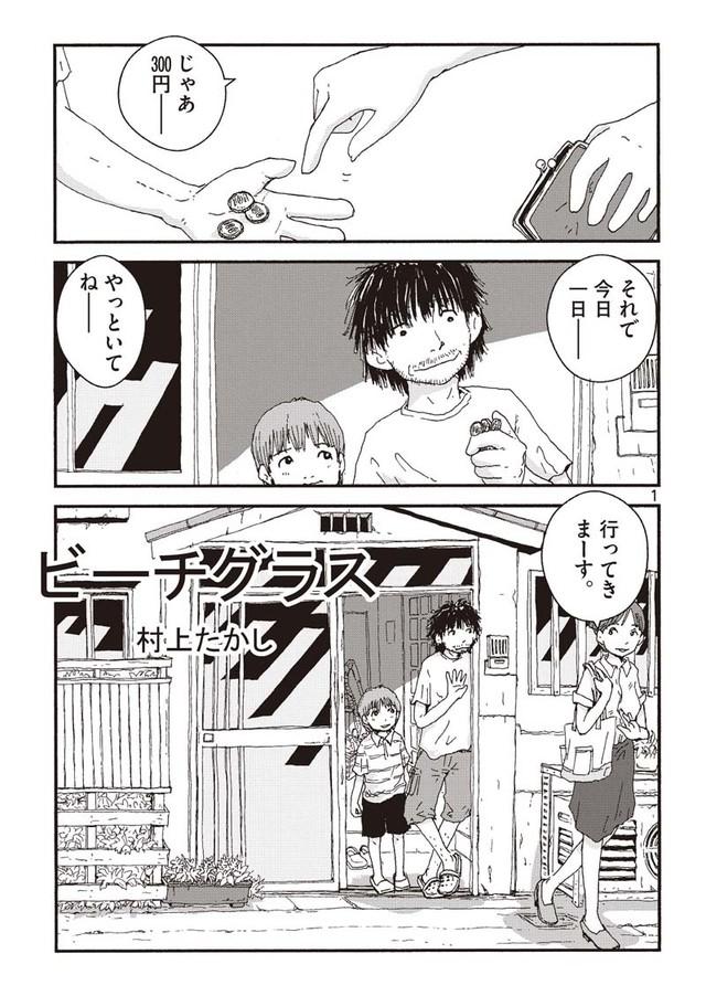 村上たかし「ビーチグラス」(C)村上たかし/「僕らの漫画」製作委員会