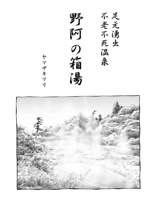 ヤマザキマリ「野阿の箱湯」(C)ヤマザキマリ/「僕らの漫画」製作委員会