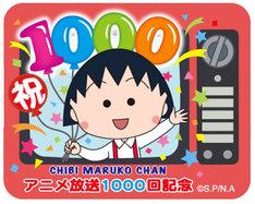 アニメ「ちびまる子ちゃん」は1990年に放映を開始した。