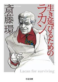 荒木飛呂彦が表紙を描き下ろした斎藤環「生き延びるためのラカン」文庫版。