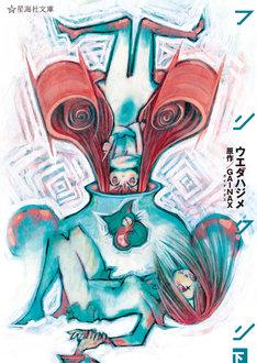 本日2月9日に発売された星海社文庫版「フリクリ」下巻。