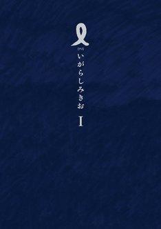 いがらしみきお「I【アイ】」1巻