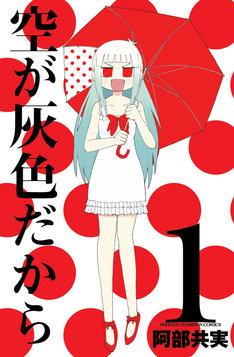 「空が灰色だから」1巻 (C)阿部共実/週刊少年チャンピオン