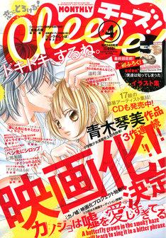 「カノジョは嘘を愛しすぎてる」の映画化を表紙で大々的に発表したCheese!4月号。