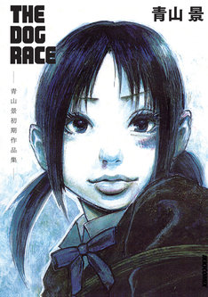 「THE DOG RACE~青山景初期作品集~」