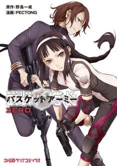 PECTONGによるマンガ単行本「武装中学生ZERO」。
