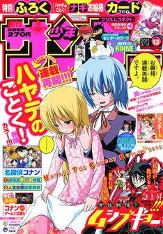 週刊少年サンデー13号は、連載再開を祝して「ハヤテのごとく!」が表紙を飾った。
