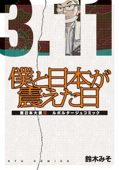 鈴木みそ「僕と日本が震えた日」