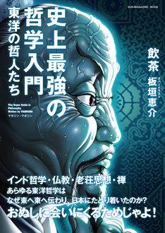 3月14日に発売される「史上最強の哲学入門 東洋の哲人たち」。