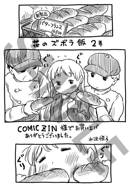 COMIC ZINで配布されるリーフレットの一部。