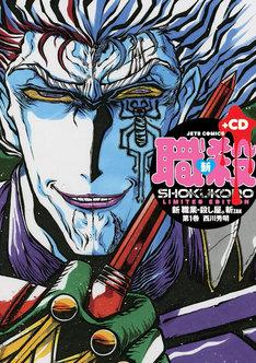 新 職業・殺し屋。斬 ZAN 1巻 :無料・試し読み …