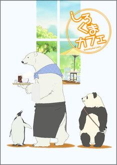 「しろくまカフェ」キービジュアル (C)ヒガアロハ・小学館/しろくまカフェ製作委員会 2012