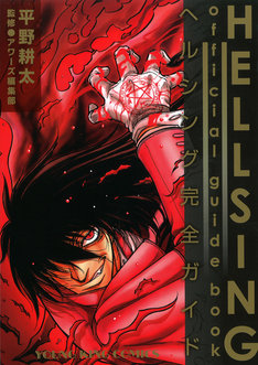 「HELLSING official guide book~ヘルシング完全ガイド~」