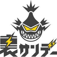 裏サンデーのマスコットキャラクター「ビリー」は、地獄の底からやってきたという設定。マンガ界を覆すための暗黒パワー(フォロー数)を集めるべく、Twitterをやっている。