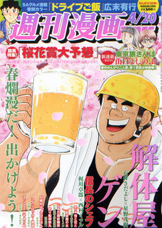 週刊漫画TIMES4月20日号