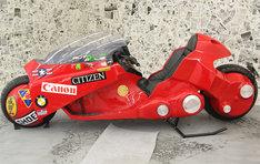 「大友克洋GENGA展」に展示されている、金田のバイクのレプリカ。試乗と記念撮影が可能。
