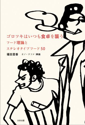 福田里香「ゴロツキはいつも食卓を襲う フード理論とステレオタイプフード50」