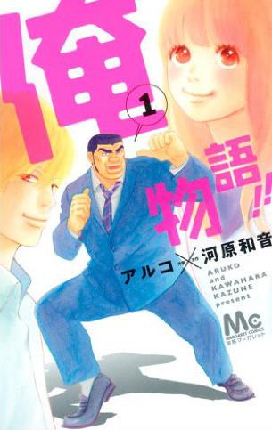 アルコ×河原和音「俺物語!!」1巻
