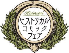 「ヒストリカルコミックフェア」ロゴ