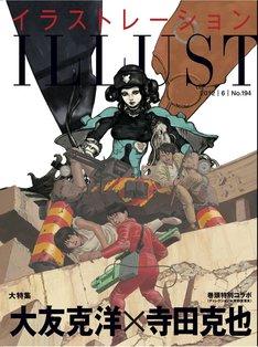 イラストレーション6月号。表紙も大友と寺田のイラストのコラージュになっている。