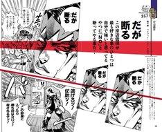 「ジョジョの奇妙な名言集 Part4~8」より。(C)荒木飛呂彦&LUCKY LAND COMMUNICATIONS/集英社