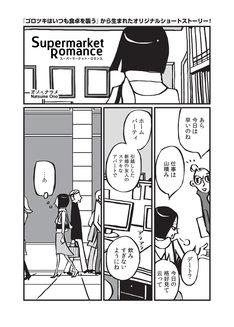 オノ・ナツメの描き下ろしマンガ「スーパーマーケット・ロマンス」1ページ目。