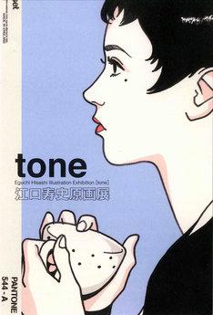 「江口寿史原画展[tone]」イメージ