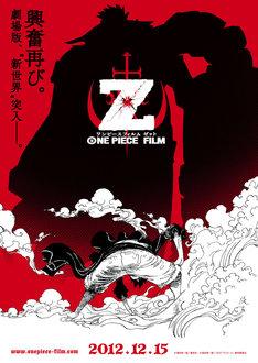 映画「ONE PIECE FILM Z」フライヤー (C)尾田栄一郎/2012「ワンピース」製作委員会