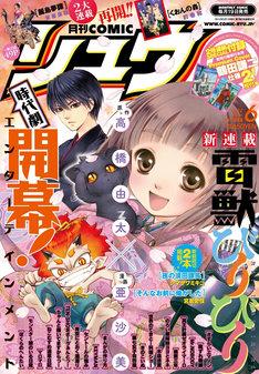 月刊COMICリュウ6月号表紙には、新連載「雷獣びりびり」が登場。