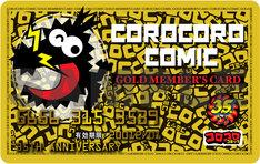 月刊コロコロコミック創刊35周年を記念した「ゴールド団員証」イメージ。