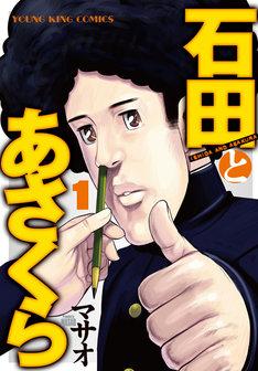 マサオ「石田とあさくら」1巻