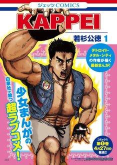 「KAPPEI」1巻表紙デザインを使用したポスター。花とゆめコミックスのイメージをぶちこわす、筋肉隆々の勝平の姿が目印だ。