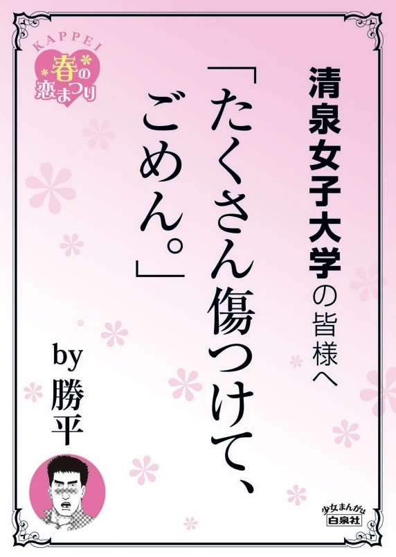清泉女子大学の最寄り駅に掲示されるポスター。