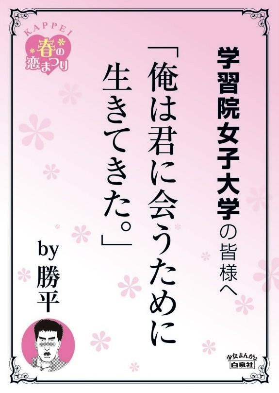 学習院女子大学の最寄り駅に掲示されるポスター。