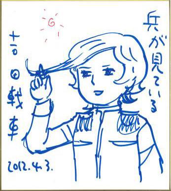 吉田戦車のチャリティ色紙。