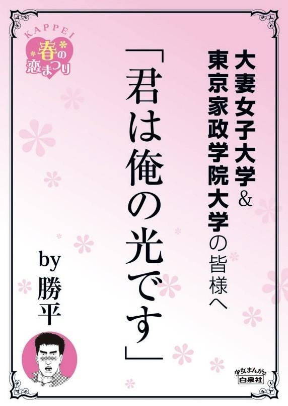 大妻女子大学&東京家政学院大学の最寄り駅に掲示されるポスター。