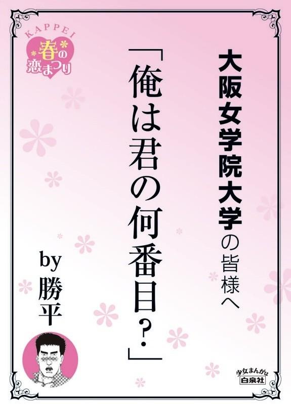 大阪女学院大学の最寄り駅に掲示されるポスター。