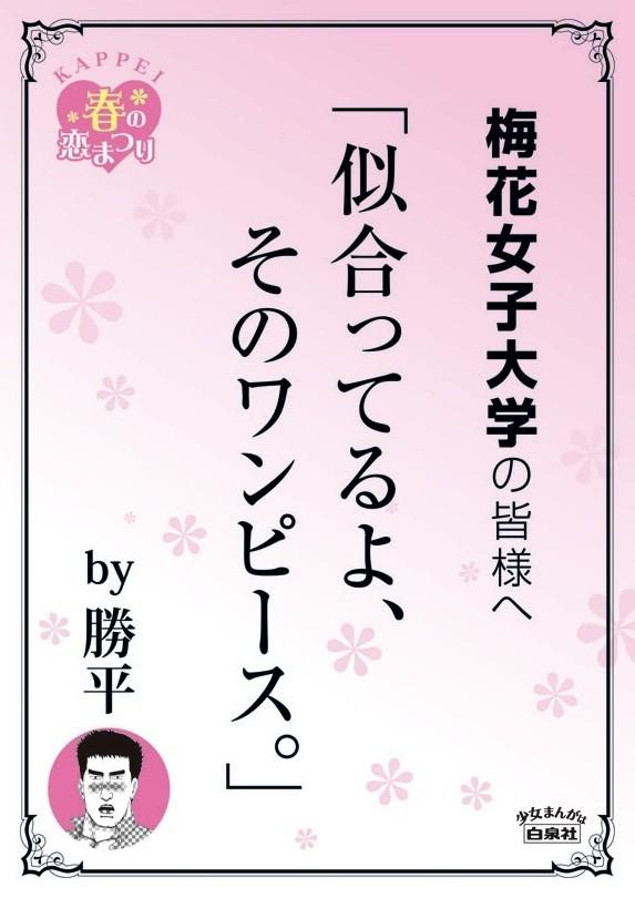 梅花女子大学の最寄り駅に掲示されるポスター。