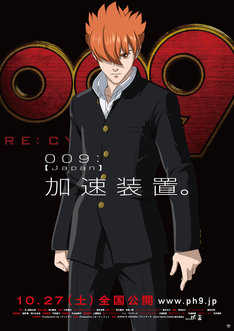 009:島村ジョー(C)2012『009 RE:CYBORG』製作委員会