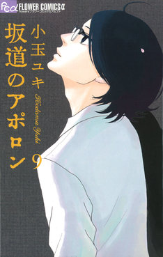 小玉ユキ「坂道のアポロン」9巻。この巻で本編は完結するが、月刊flowersでは番外編が連載されている。