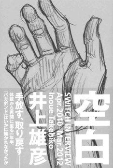 井上雄彦のインタビュー集「空白」帯付き