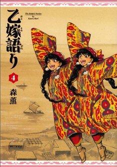 森薫「乙嫁語り」4巻の表紙は、第3の乙嫁となる双子の悪童、ライラとレイリが飾った。