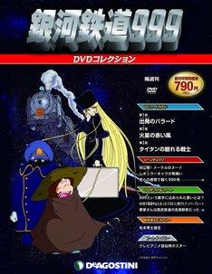 「銀河鉄道999 DVDコレクション」創刊号(C)松本零士・東映アニメーション