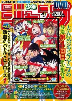 「ジャンプスーパーHEROS スペシャルコレクションDVD」vol.1「熱血!!バトル★ヒーローズ 1」。パッケージは週刊少年ジャンプ表紙を模したデザインだ。