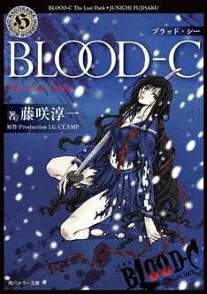 小説版「BLOOD-C The Last Dark」。